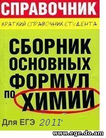 Краткий справочник по химии для