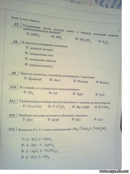 диагностические работы по русскому языку егэ 2013: